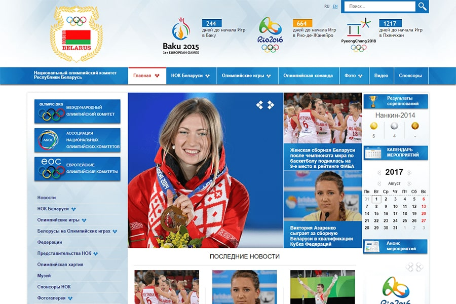 Developed a new Website for the National Olympic Committee (NOC) of the Republic of belarus - Noc.by