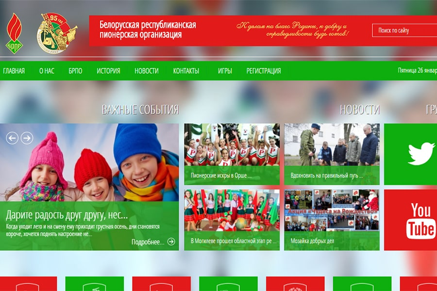 New Project — Corporate website for Belarusian Republican Pioneer Organization (BRPO) — Brpo.by