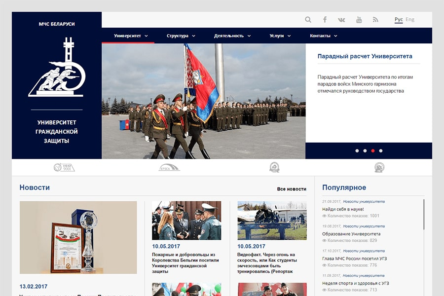 New Website for University of Civil Protection of the Ministry of Emergencies of Belarus - Ucp.by