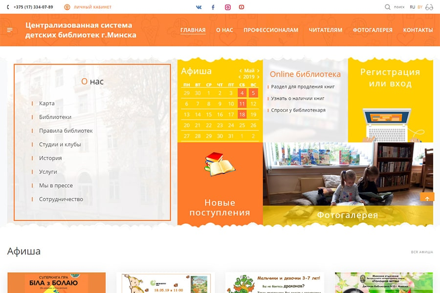 New Project — Corporate website (portal) Centralized system of children's libraries in Minsk — Childlib.by