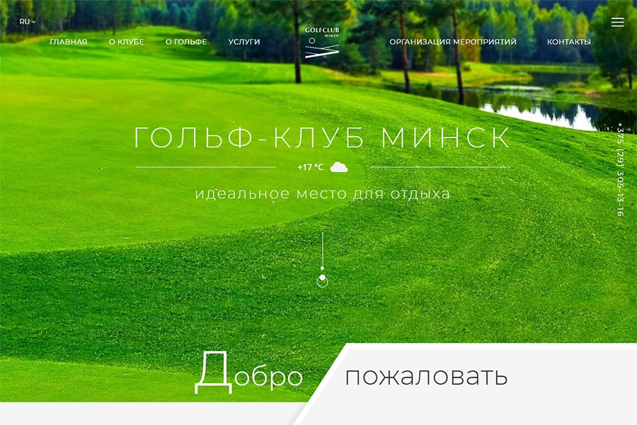 New Project — Corporate website LLC «Golf Center» — Golfminsk.by