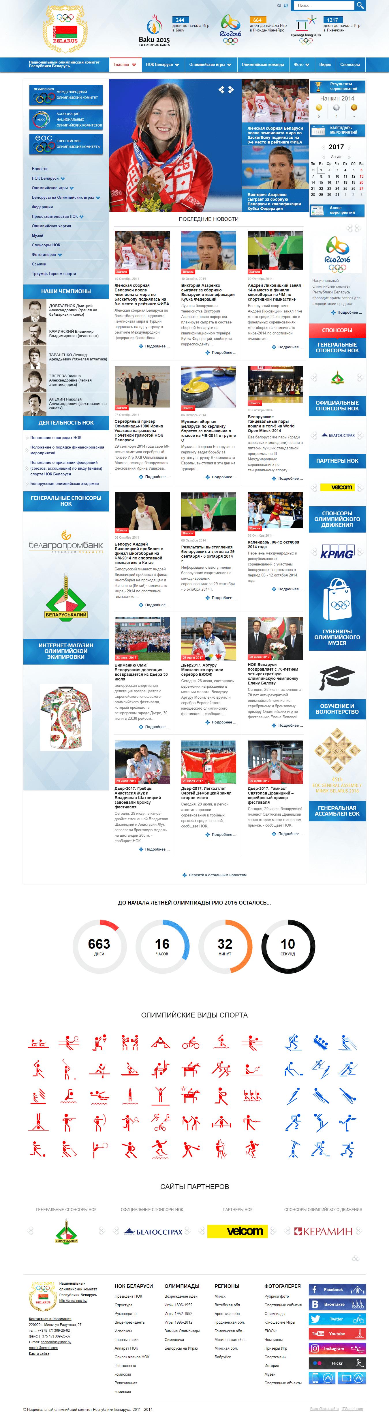 игровой сайт беларуси